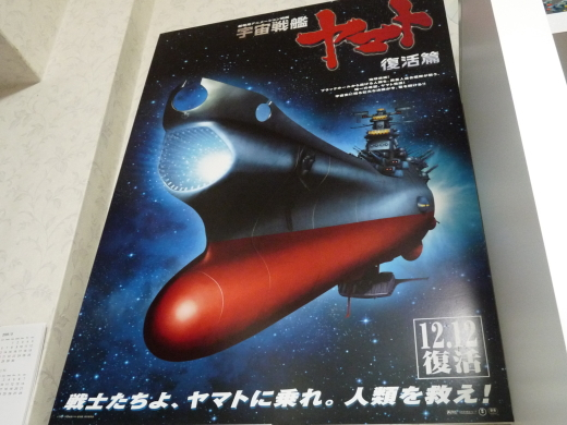 宇宙戦艦ヤマト復活篇ポスター