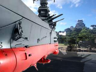 姫路城と宇宙戦艦ヤマト