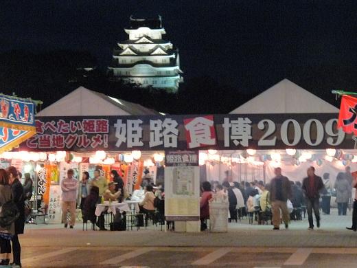 姫路食博2009と姫路城