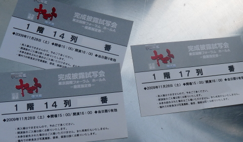 宇宙戦艦ヤマト復活篇完成披露試写会座席指定券