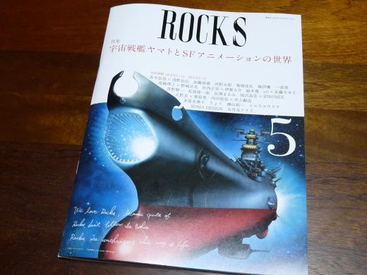 ROCKS 2009 vol.5