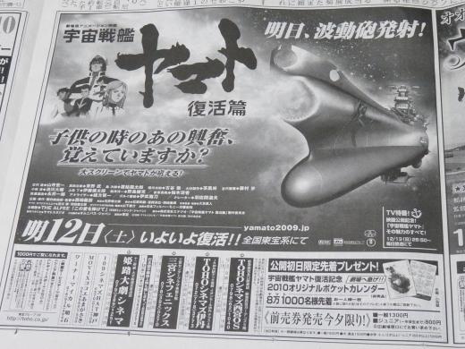 平成21年12月11日 神戸新聞 夕刊 半五段広告