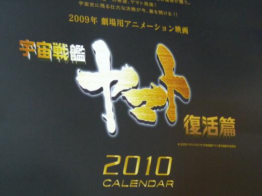 宇宙戦艦ヤマト復活篇2010年カレンダー