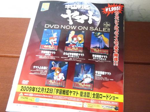 アニメージュ 2010 一月号 裏表紙 宇宙戦艦ヤマトDVD広告