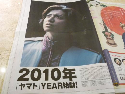 2010年1月1日付 朝日新聞「SPACE BATTLESHIP ヤマト」宣伝広告