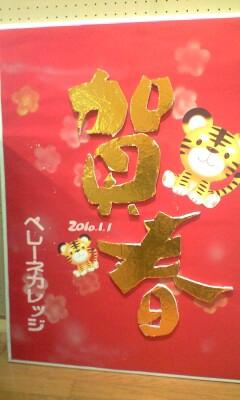 カナート西神戸 ペレーネカレッジ 2010賀春