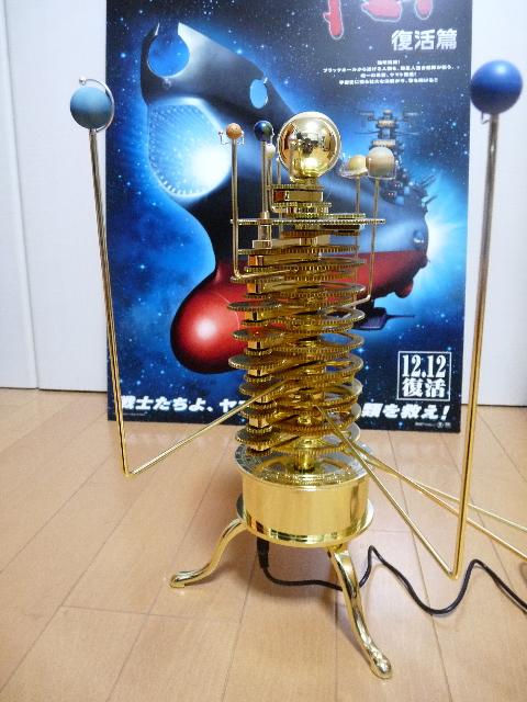 週刊 天体模型 太陽系をつくる 太陽系儀