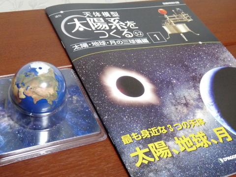 週刊 天体模型 太陽系をつくる「太陽・地球・月の三球儀編」第一号