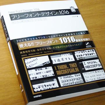 フリーフォントデザイン 1016 技術評論社