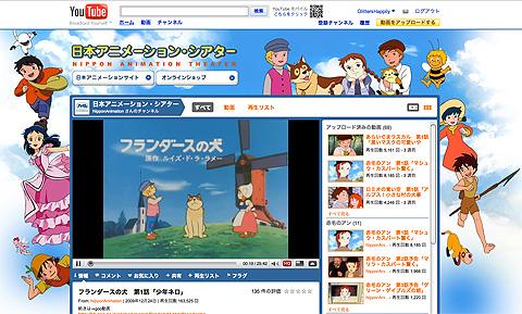 YouTube - NipponAnimationさんのチャンネル