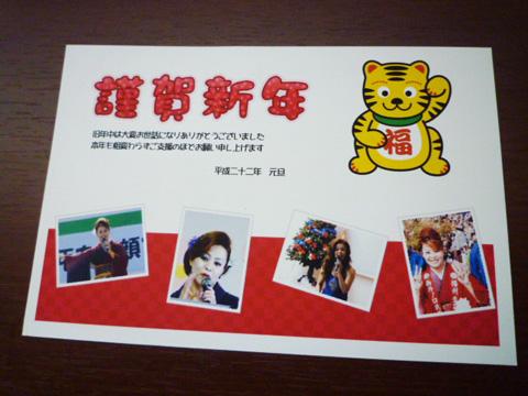 春川うららさんからの2010年賀状