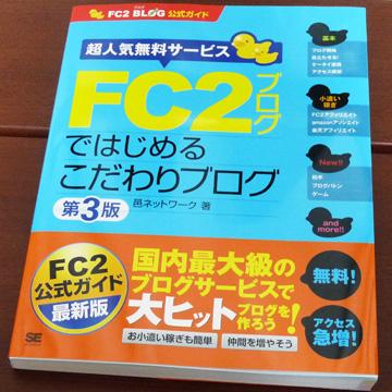 FC2ブログではじめるこだわりブログ 第3版 (FC2ブログ公式ガイド)