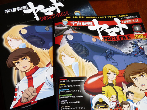 宇宙戦艦ヤマト オフィシャル・ファクトファイル| DeAGOSTINI デアゴスティーニ・ジャパン