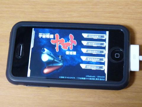 YAMATOアプリ
