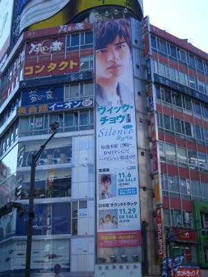 2006.10.16Shibuya1.jpg