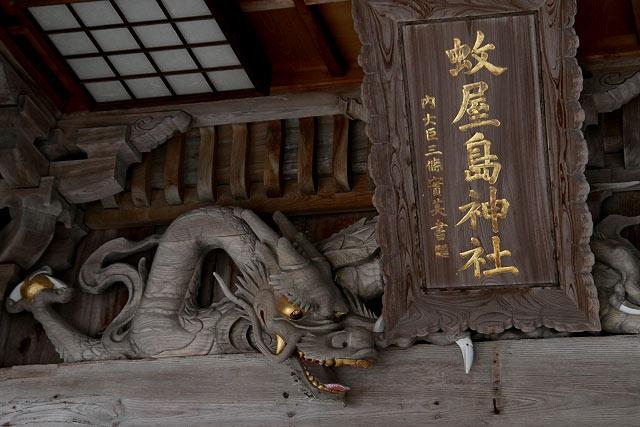 蚊屋島神社