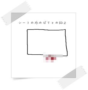 20111121-無題_001