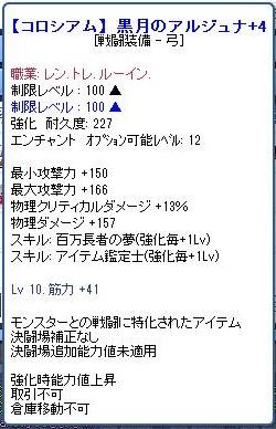 0224 あるじゅな2