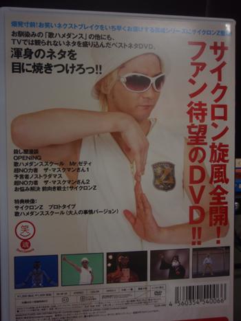サイクロンZ DVD2