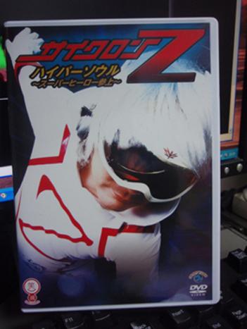 サイクロンZ DVD