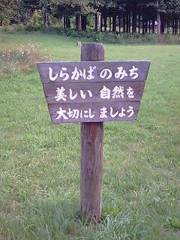 真駒内公園4