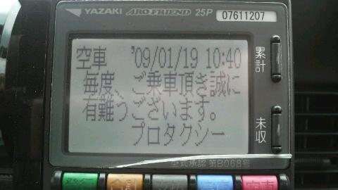 2009012413080000.jpg