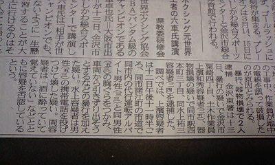 2・14北國新聞