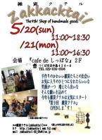 2012520poster.jpg