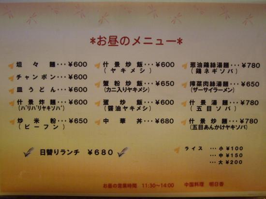 ASUKA-MENU_550.jpg