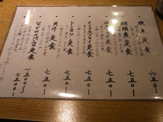 NAKANO_menu_550.jpg
