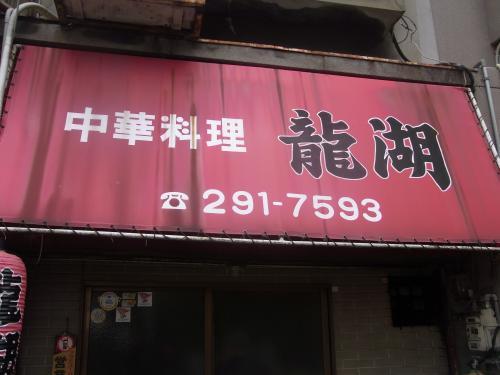 RYUKO_2009_1120-2_500.jpg