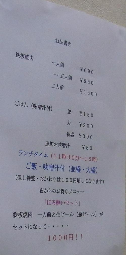 manpukutei_1.jpg