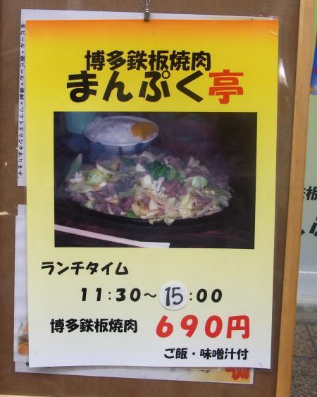 manpukutei_2.jpg