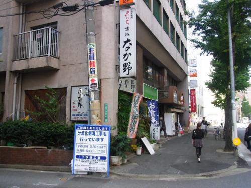 nakano_2009_1029-1_500.jpg