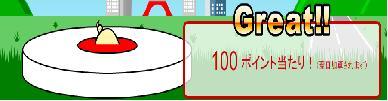 POINTBOX100ポイント当たり