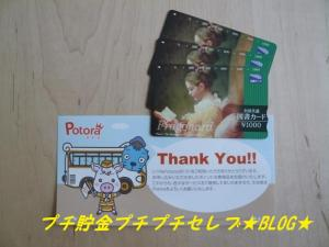 Potora図書カード♪