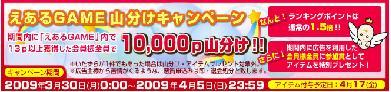 えあるGAME 山分けキャンペーン0330~0405