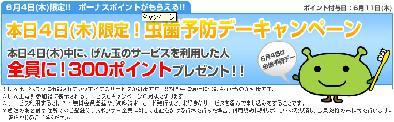 げん玉虫歯予防デーキャンペーン