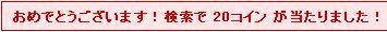 お財布.com検索ポイント