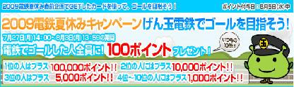 2009電鉄夏休みキャンペーン