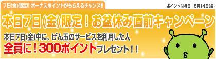 7日(金)限定お盆休み直前キャンペーン