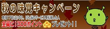 げん玉秋の味覚キャンペーン