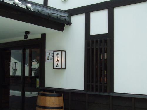 城彩園熊本ワイン
