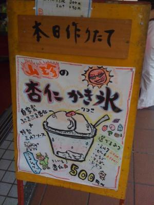 杏仁かき氷