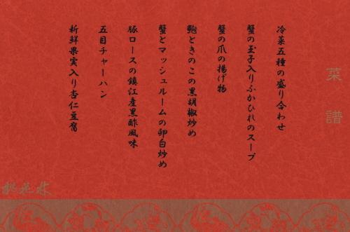桃花林献立 (2)