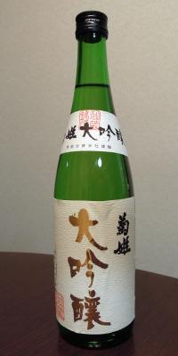 菊姫瓶ブログ