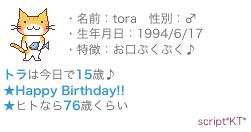 tora-15sai.png