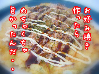 okonomiyaki copy