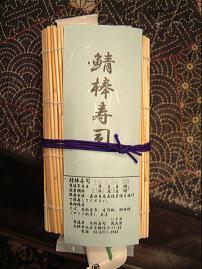 山陰線ホームの鯖寿司1