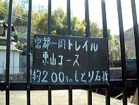 トレイル標識
